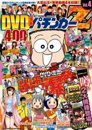 漫画パチンカー 2015年 08月号増刊「DVD漫画パチンカーZ  Vol.4」 漫画