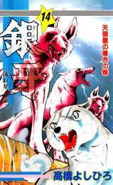 銀牙―流れ星 銀― 第14巻 漫画