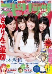週刊ビッグコミックスピリッツ 2016年36号(2016年8月1日発売) 漫画