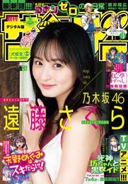 週刊少年サンデー 2021年31号(2021年6月30日発売)