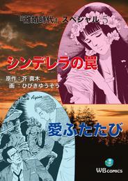 シンデレラの罠 離婚時代スペシャル 5 漫画