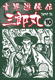 玄界遊侠伝 三郎丸 10 漫画