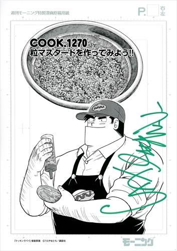 【直筆サイン入り# COOK.1270扉絵複製原画付】クッキングパパ 漫画