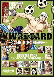 ワンピース VIVRE CARD 〜ONE PIECE図鑑 BOOSTER PACK〜シャンドラの戦士VS神の軍勢!!〜