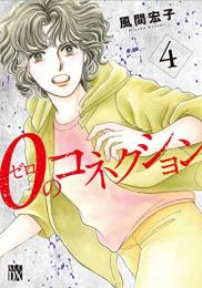 0のコネクション (1-3巻 最新刊)