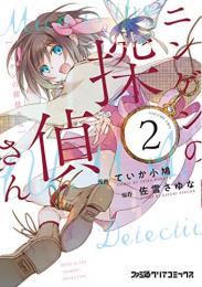 ニンゲンの探偵さん(1-2巻 最新刊)