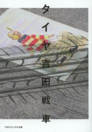 タイヤ [文庫版] (1巻 全巻)