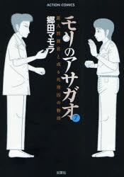 モリのアサガオ -新人刑務官と或る死刑囚の物語- (1-7巻 全巻) 漫画