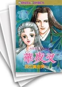 【中古】華夜叉 (1-18巻) 漫画