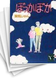 【中古】ぽっかぽか (1-19巻) 漫画