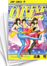 【中古】CAT'S EYE [キャッツ・アイ] (1-18巻 全巻) 漫画