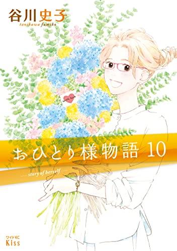 おひとり様物語 (1-8巻 最新刊) 漫画