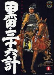 黒田・三十六計 (1-8巻 全巻) 漫画