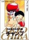 チャンプ (1-2巻 全巻)