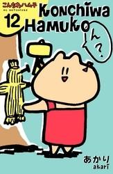 こんちわハム子 分冊版 12 冊セット最新刊まで 漫画