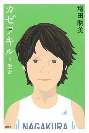 カゼヲキル(2) 激走 漫画