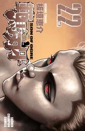 範馬刃牙(22) 漫画