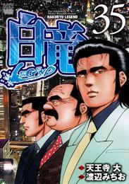 白竜-LEGEND- 35 漫画