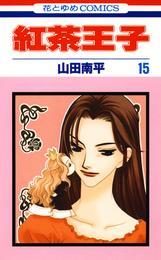 紅茶王子 15巻 漫画