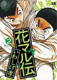 花マル伝(2) 漫画