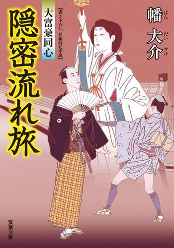 大富豪同心 15 隠密流れ旅 漫画