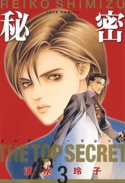 秘密 -トップ・シークレット- 3巻 漫画