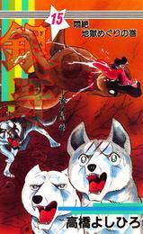 銀牙―流れ星 銀― 第15巻 漫画