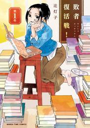 敗者復活戦! 1巻 漫画