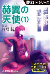 夢幻∞シリーズ ミスティックフロー・オンライン 第2話 赫翼(かくよく)の天使(1) 漫画