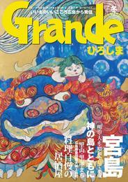 Grandeひろしま Vol.7 漫画