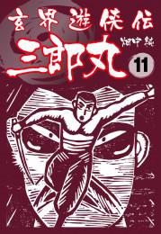 玄界遊侠伝 三郎丸 11 漫画