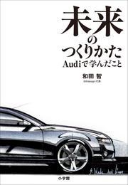 未来のつくりかた~Audiで学んだこと~