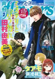 月刊flowers 2020年2月号(2019年12月28日発売)