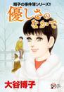 翔子の事件簿シリーズ!! 26 優しさのなかで 漫画