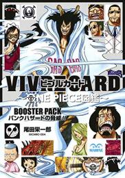 ワンピース VIVRE CARD 〜ONE PIECE図鑑〜 BOOSTER PACK〜パンクハザードの脅威!!〜