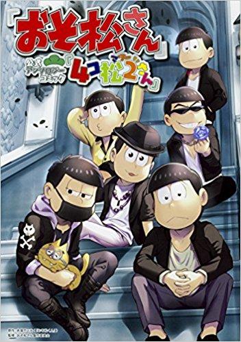 おそ松さん公式アンソロジーコミック 漫画