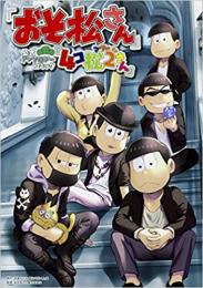 おそ松さん公式アンソロジーコミック(全10冊)