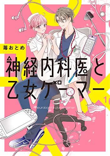 神経内科医と乙女ゲーマー (1巻 最新刊)