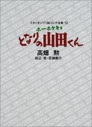 ジブリ絵コンテ12 となりの山田くん (1巻 全巻)