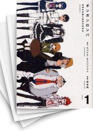 【中古】ダンガンロンパ希望の学園と絶望の高校生 (1-4巻) 漫画