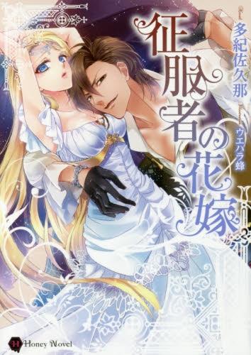 【ライトノベル】征服者の花嫁 漫画