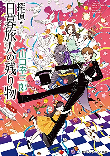 【ライトノベル】探偵・日暮旅人シリーズ 漫画