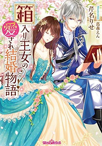 【ライトノベル】箱入り王女の愛され結婚物語 漫画