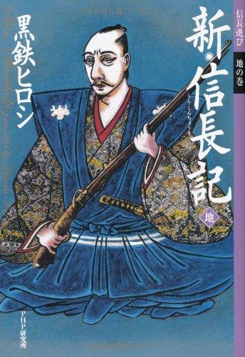新・信長記 地 (1巻 全巻) 漫画