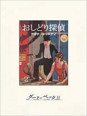 おしどり探偵 2 冊セット最新刊まで 漫画