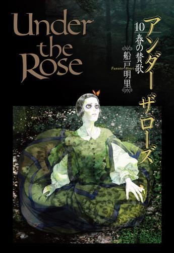 Under the Rose 漫画