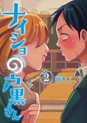 ナイショの戸黒さん 2 冊セット全巻 漫画