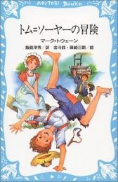 【児童書】トム=ソーヤーの冒険