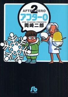 アフター0 [文庫版] (1-7巻 全巻) 漫画