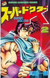 スーパードクターK(2) 漫画